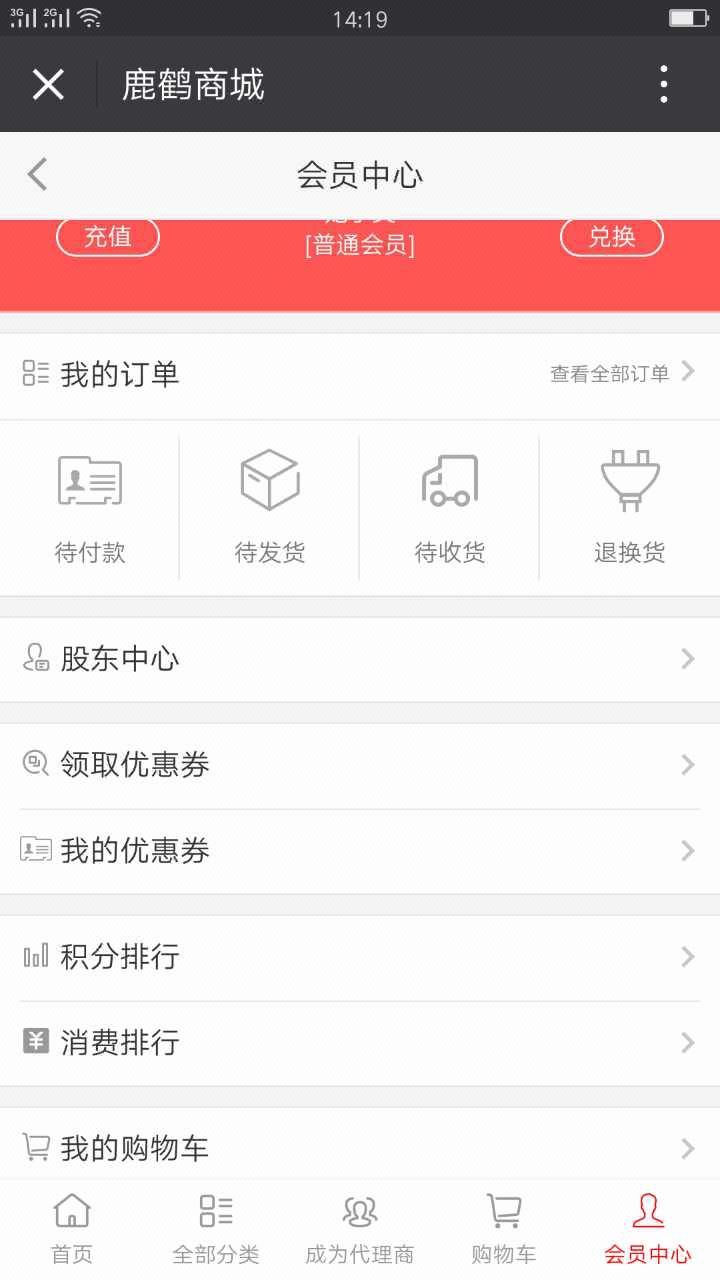 鹿鹤网-微分销商城-O2O线上线下商超融合-微商城定制开发8