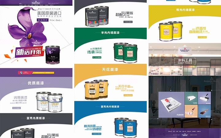 【年终狂欢】淘宝京东网店首页设计专题电商设计详情页设计