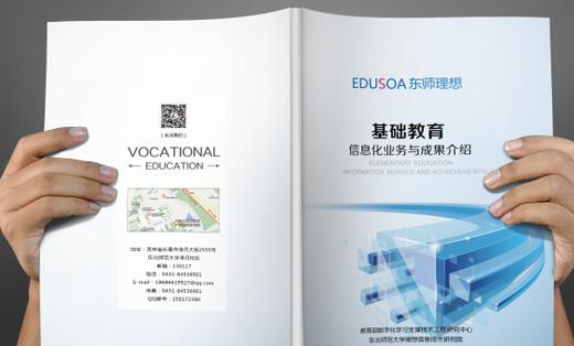 东师理想 基础教育信息化业务画册