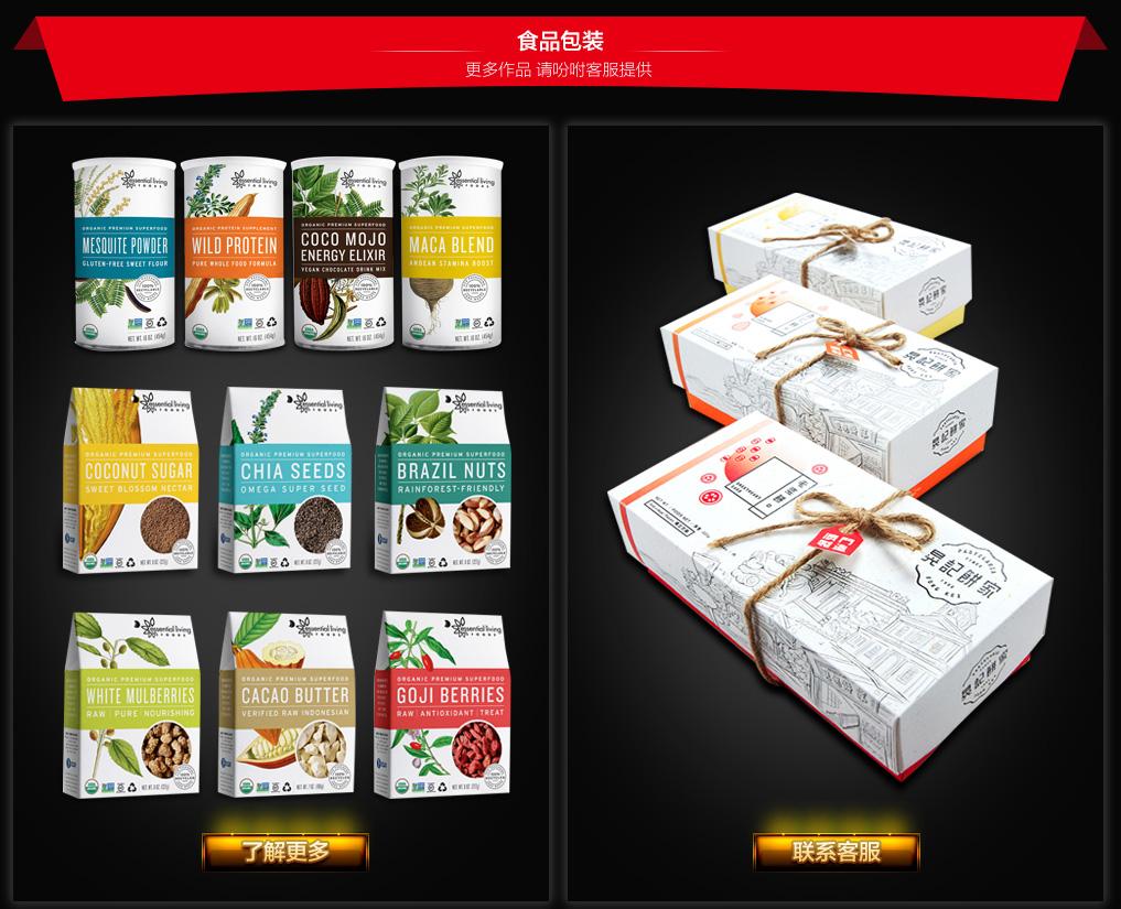 包装设计_食品包装设计医药包装农产品内包装袋设计包装盒设计标签瓶贴4