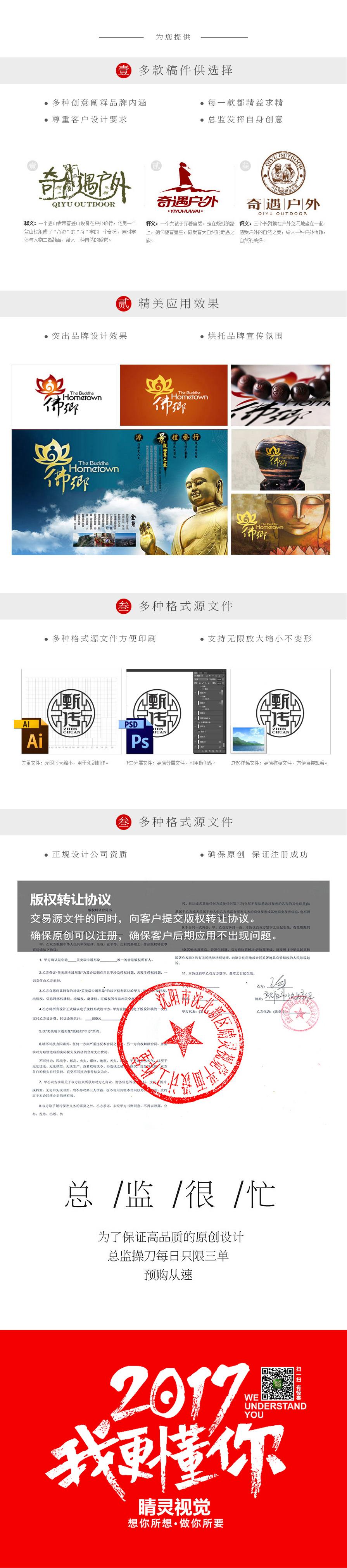 梦之城平台登录_【总监操刀梦之城平台登录标志设计】满意为止 公司品牌 餐饮门店9