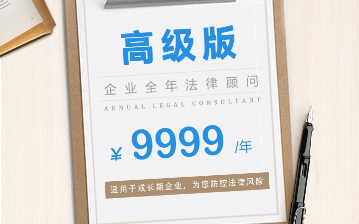 【高级版】企业全年法律顾问,企业成长期必备