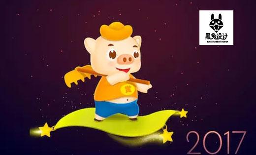 >猪八戒网吉祥物设计