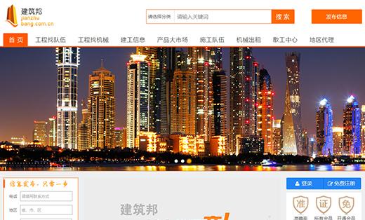建筑邦门户网站平台开发