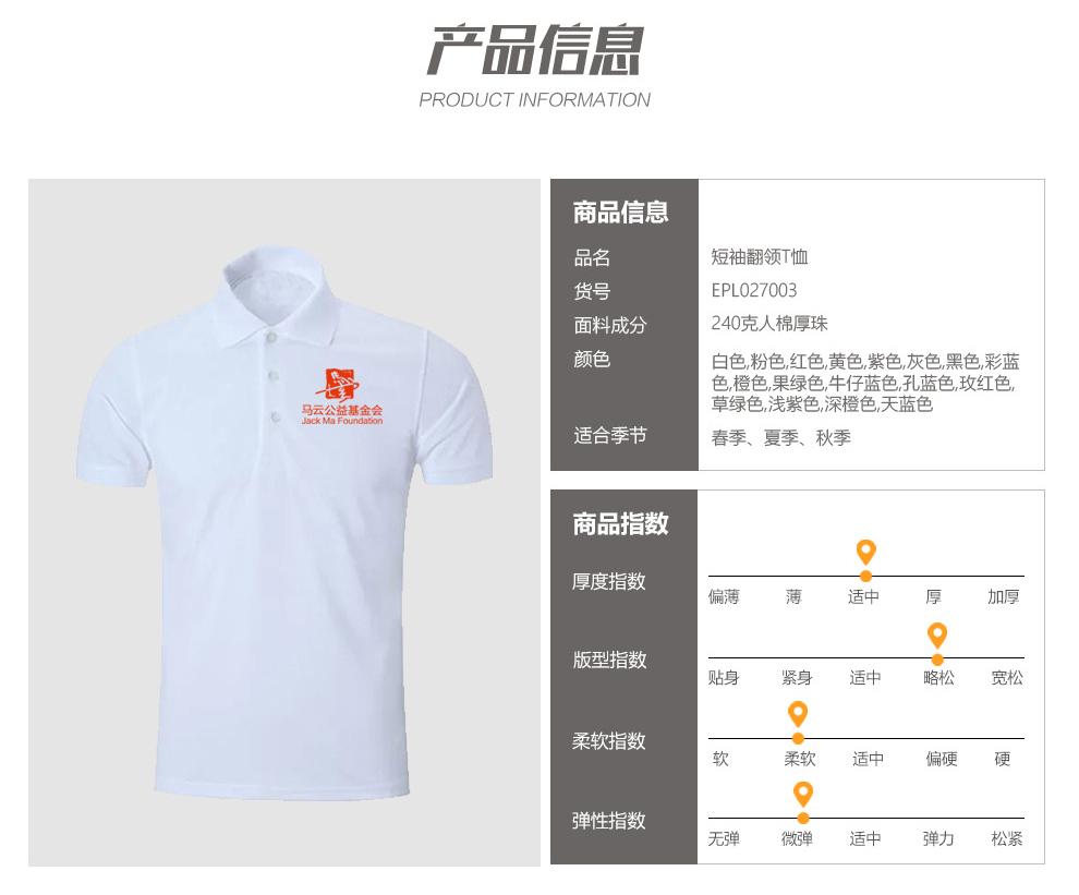 工作服装设计_依服宝 定制t恤文化广告polo衫定做diy衣服纯棉工作班服16