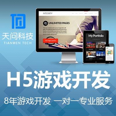H5微信游戏/H5营销游戏/H5小游戏/cocos/白鹭游戏