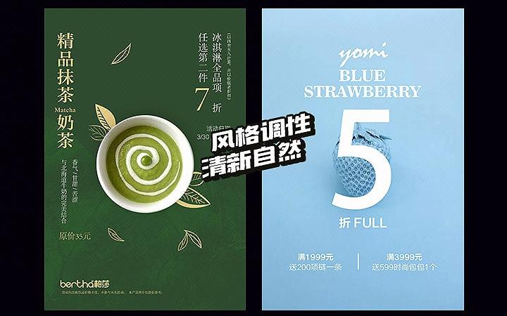 【睛灵视觉】主题海报设计 活动宣传 品牌展示
