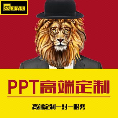 【PPT】设计PPT制作美化策划企业工作汇报发布会路演