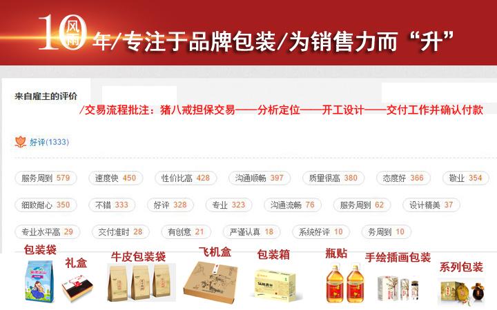 包装设计_食品饮料等包装设计/包装盒/包装袋礼盒瓶贴/手提袋/产品包装25