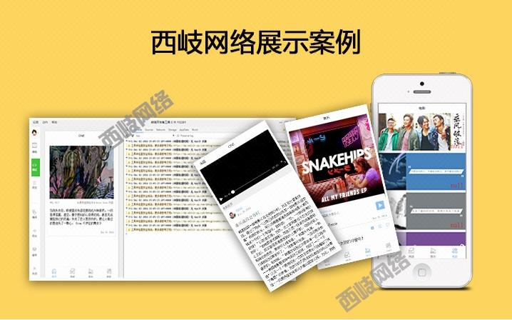 北京微信小程序平台 旅游 餐饮 休闲 购物等多行业微营销平台
