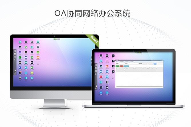 北京软件开发 OA SAAS ERP CRM 功能开发 系统
