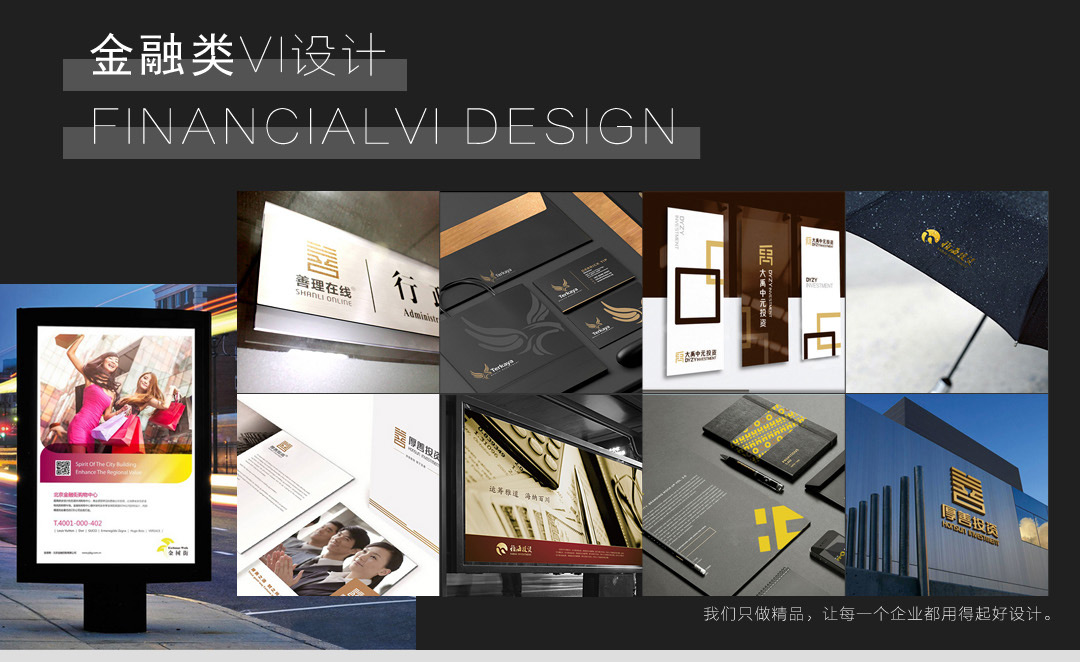 VI系统设计_餐饮企业互联网科技教育食品品牌vi形象VIS视觉系统全套设计1