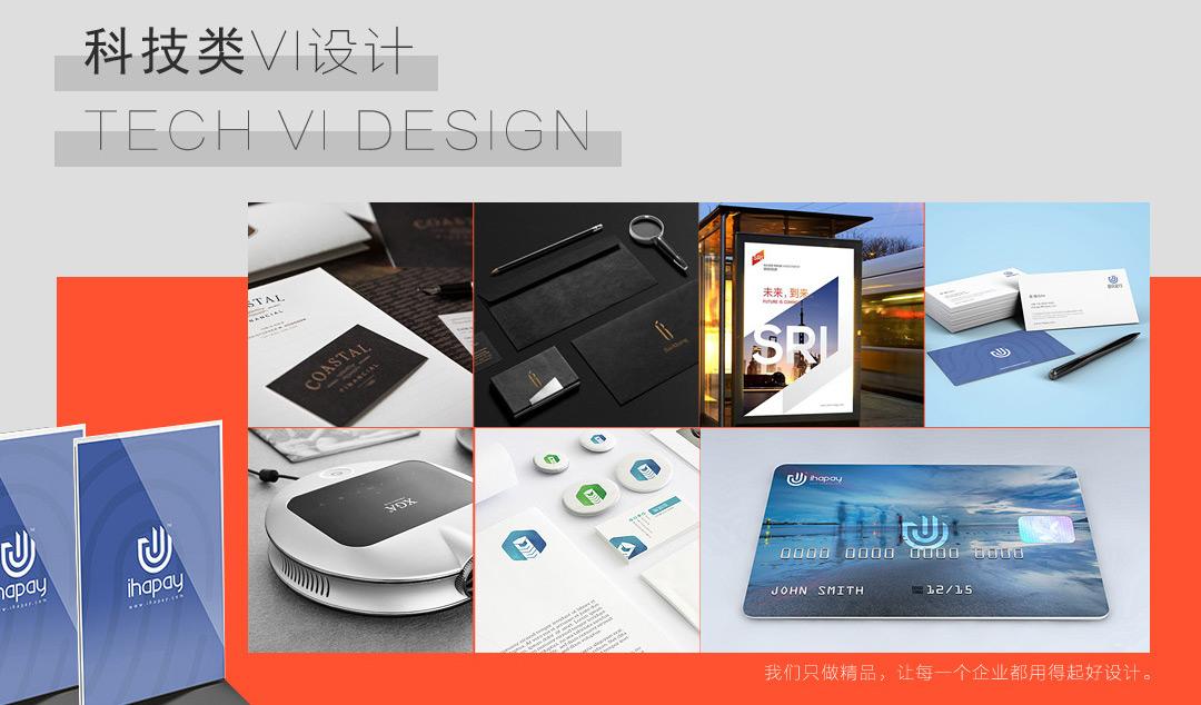 VI系统设计_餐饮企业互联网科技教育食品品牌vi形象VIS视觉系统全套设计2
