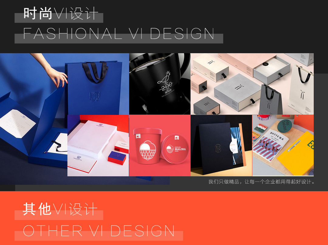 VI系统设计_餐饮企业互联网科技教育食品品牌vi形象VIS视觉系统全套设计6