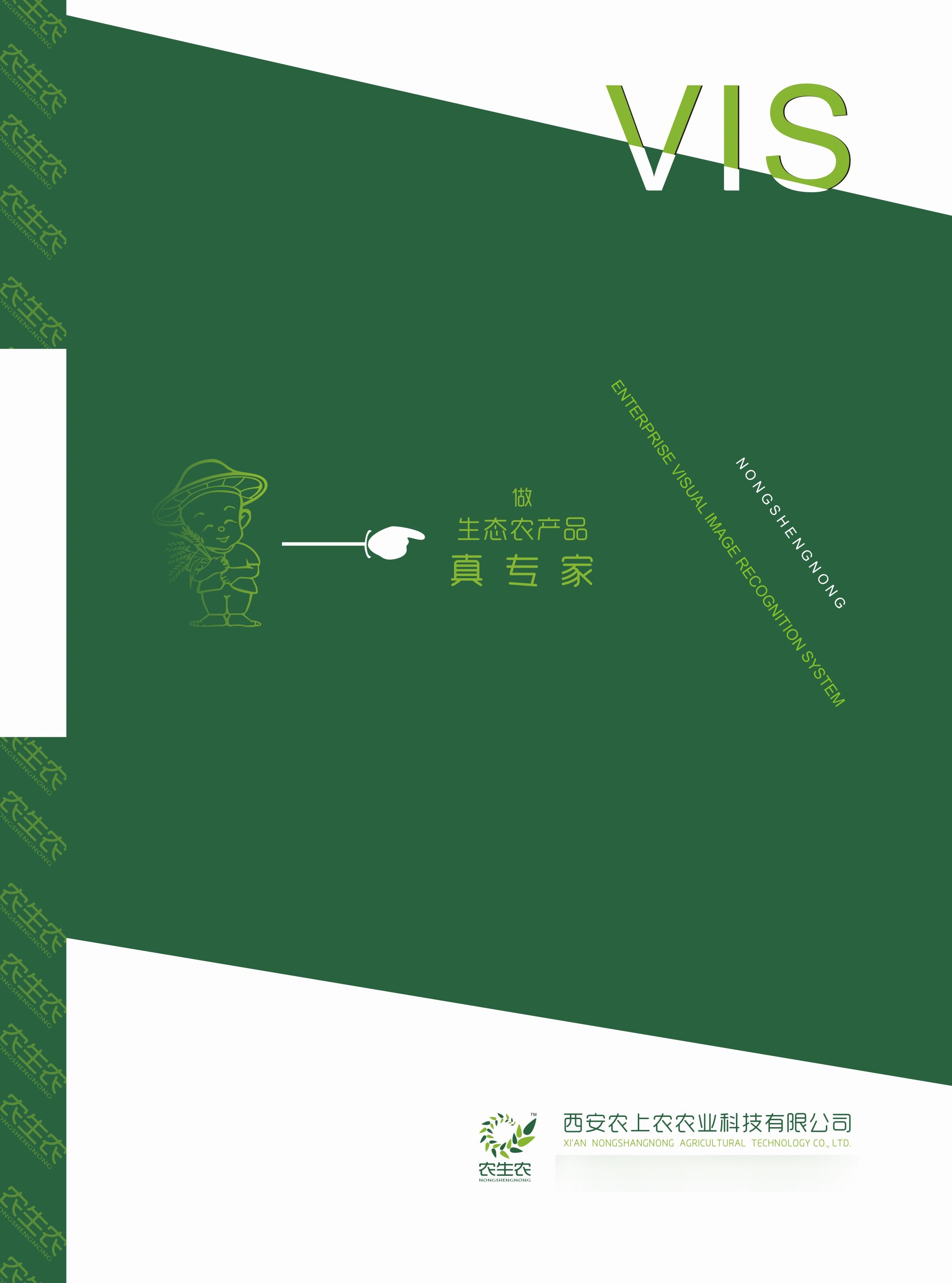 logo vis 吉祥物设计 农业 餐饮 服饰 电商 教育
