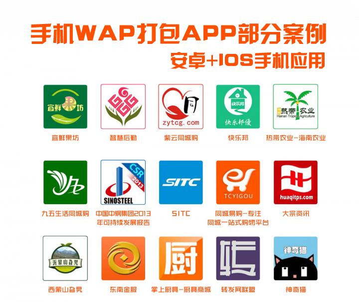 手机网站_手机网站转app封装app生成app打包封装 wap转app3