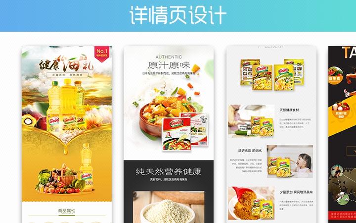 【重庆嘉文网络设计】电商网店首页设计天猫淘宝活动专题页设计