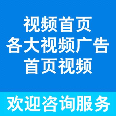 优酷土豆爱奇艺搜狐乐视PPTV腾讯新浪视频广告播放首页视频