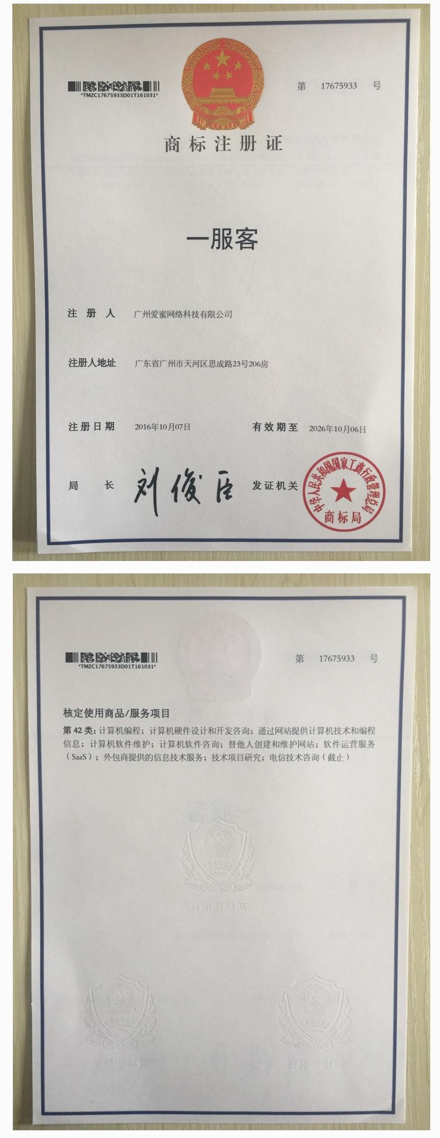 一服客-商标注册证书