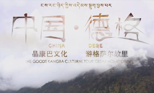 广告宣传片—旅游—德格