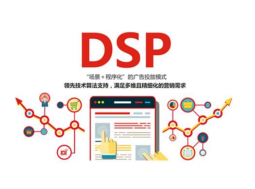 DSP广告广告投放移动端广告互联网广告