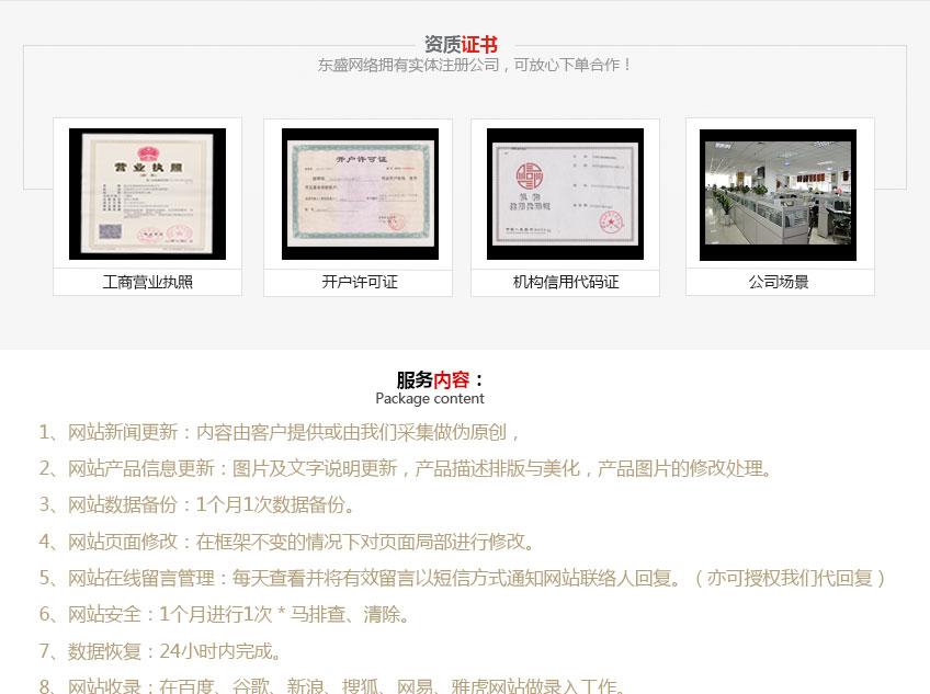 网站维护_论坛数据搬家网站技术维护企业网站托管网站数据迁移模板修改网站2