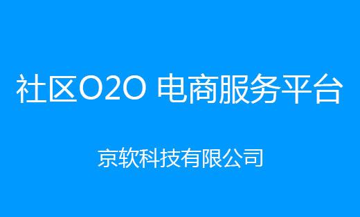 社区O2O电商服务平台微信定制开发