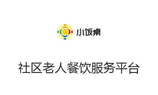 社区老人餐饮服务平台微信定制开发