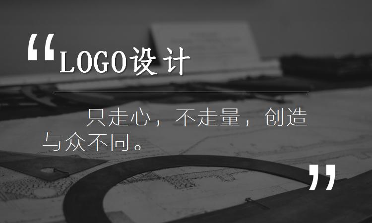 公司门店品牌形象提升策划LOGO设计标志注册设计logo