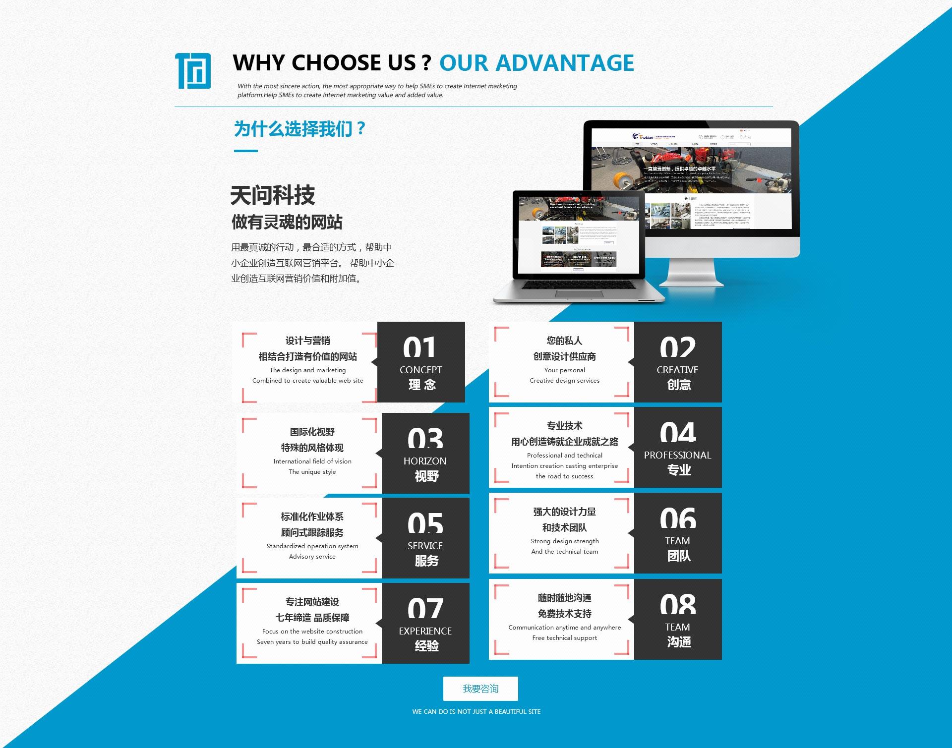 广州网站建设 企业网站制作 高端网站设计 仿站 模板站做网站