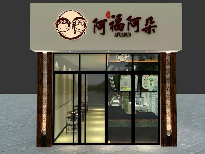 店铺设计咖啡厅设计主题餐饮店设计装修设计 店铺商场