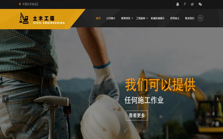 企业网站建设 网站定制开发 网站建设 网站开发 网站制作
