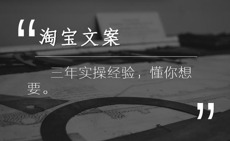 电商创意淘宝京东众筹产品宝贝描述详情页面文案策划定制卖点撰写