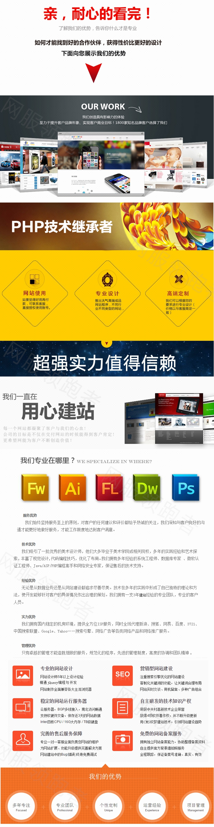 企业模板网站_企业网站建设制作 DEDE织梦模板修改参考仿站 网站二次开发3