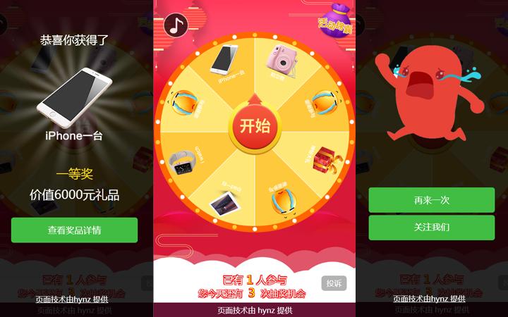 微信互动营销幸运大抽奖圆盘抽奖推广小游戏wwc_02