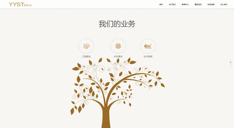 【高端】企业网站建设定制开发设计模板网站仿站手机站企业官网