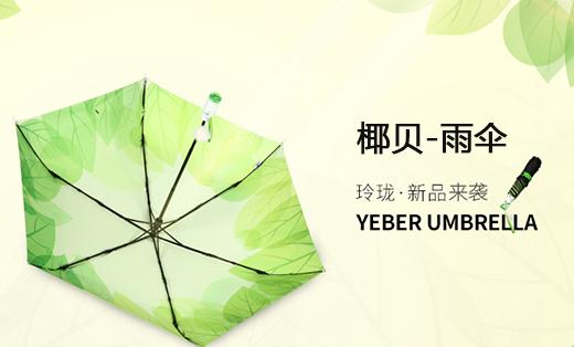 小猫-椰贝雨伞包装设计