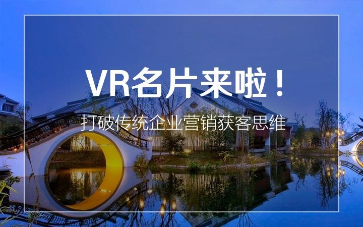 【VR全景】立体展示校园风景 远程参观考察