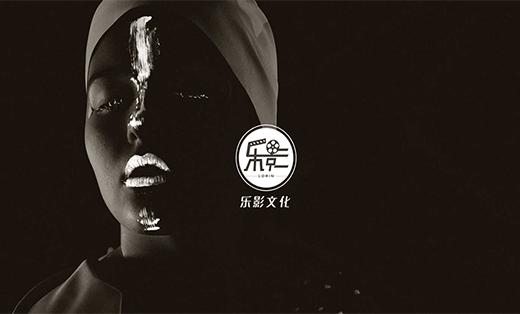 乐影文化官网 定制网站