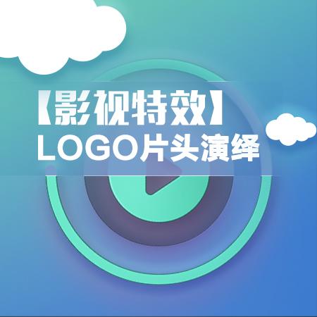 专业AE特效制作 企业宣传片酷炫LOGO片头演绎