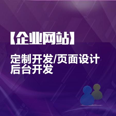 【企业网站】定制开发/页面设计/后台开发