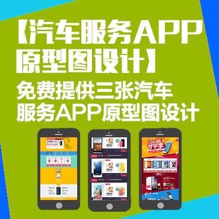 汽车服务app开发 汽车后市场