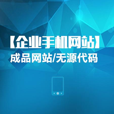 【企业手机网站】成品网站/无源代码