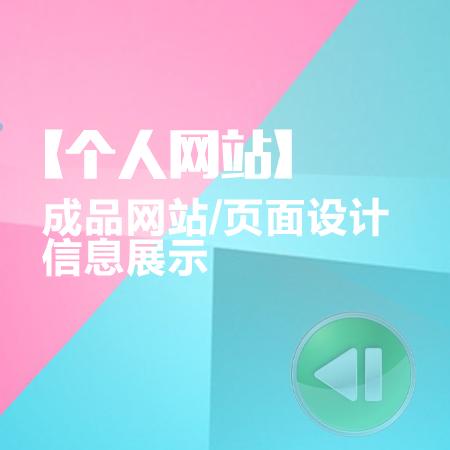 【个人网站】成品网站/页面设计/信息展示