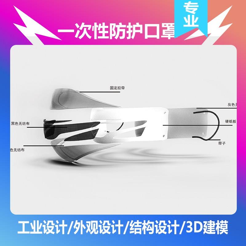 【防护口罩】工业设计医疗防护产品外观结构设计3D建样品制作