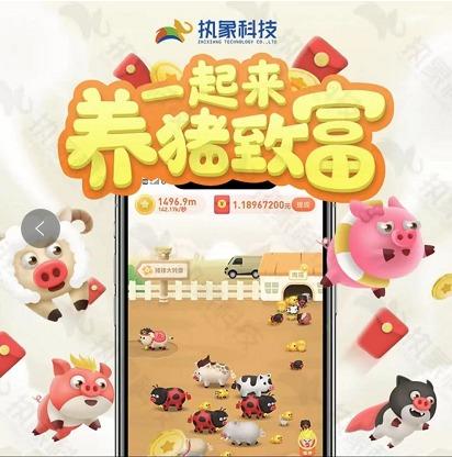 一起来养猪游戏 /广告变现 /合成游戏/源码搭建/售后保障