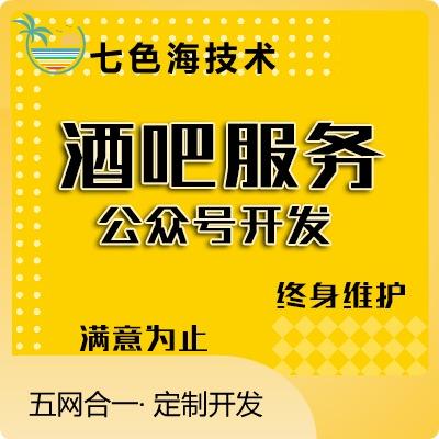 【行业公众号开发】书籍|酿造|酒类|汽修|化工|涂料|H4