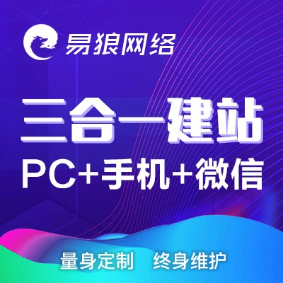 【PC+手机+微信】网站建设 企业网站 网站制作 网站开发