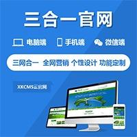企业三合一官网建设开发,公司三合一云官网定制,高端网站设计