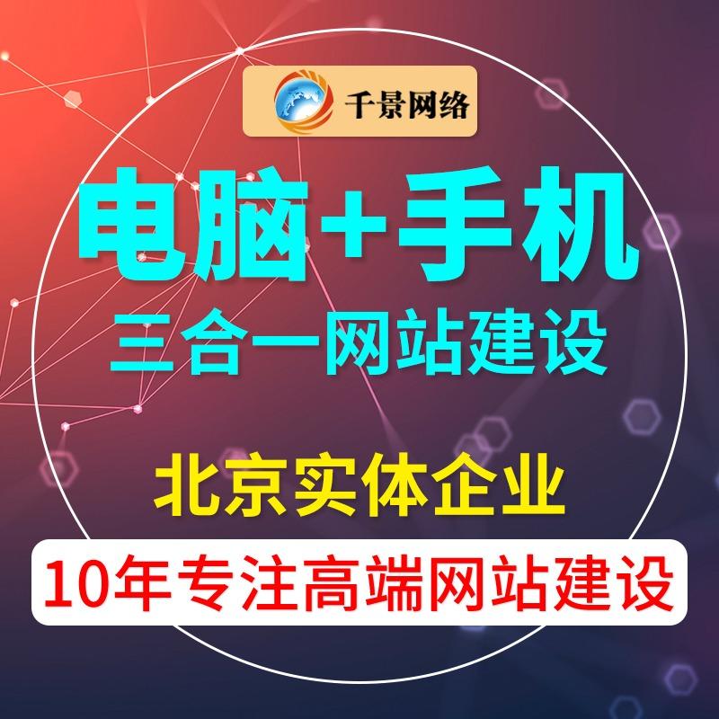 【电脑+手机网站建设】企业网站-网站制作-北京品牌网站开发